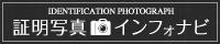 証明写真を撮る前のお役立ち情報満載